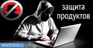 Защита авторского права в интернете