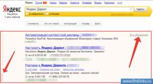 Размещение рекламных блоков Яндекса