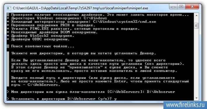 Директория установки файлов Денвера