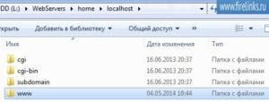 Папка хранения файлов на локальном диске