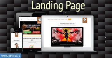 посадочные страницы для сайта