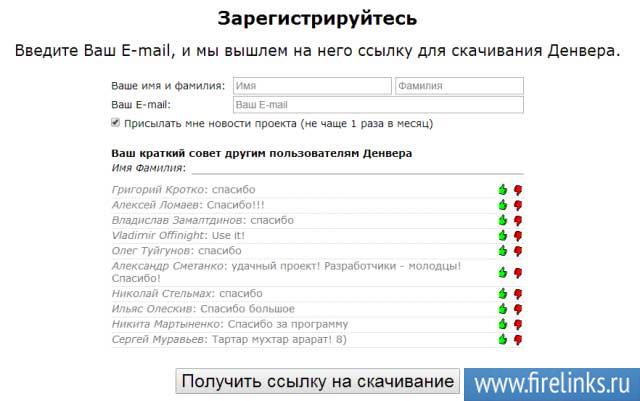 Регистрация на сайте проекта Денвера