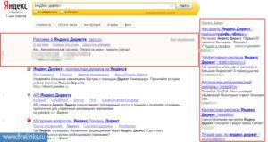 Места расположения рекламы в поиске Яндекса