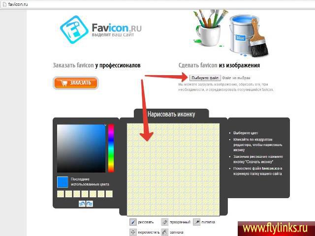 Создание фавикон с помощью онлайн сервиса