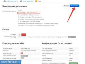 Процесс создания файлов Джумла на локальной папке
