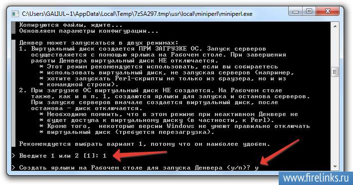 Настройка параметров установки программы Денвер