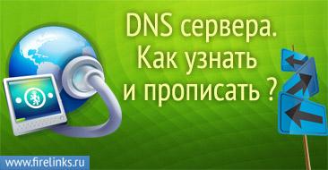 как узнать и прописать dns сервера для домена