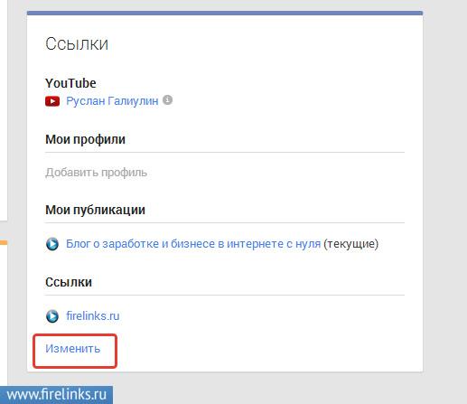 Как подтвердить авторство текста в Google за 2 минуты
