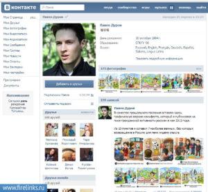 Российская социальная сеть Вконтакте