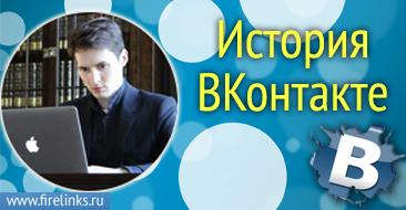 Как создавалась самая известная Российская социальная сеть ВКонтакте