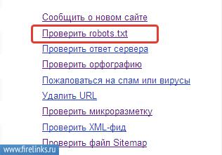 Добавление файла робота в панель яндекс вебмастер