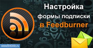 Инструкция по подписке в feedburner