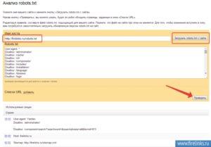 Проверка файла robots txt онлайн в Яндексе
