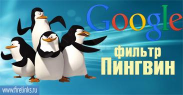 Удар по некачественным сайтам от фильтра пингвин