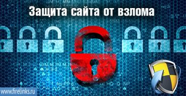 Приемы по защите сайтов