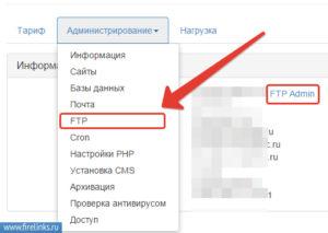 Способ создания фтп пользователя на хостинге