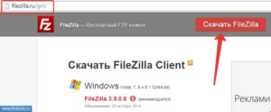 Официальный сайт ftp клиента FileZilla
