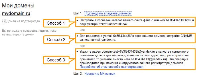 Яндекс почта для домена настройка и создание