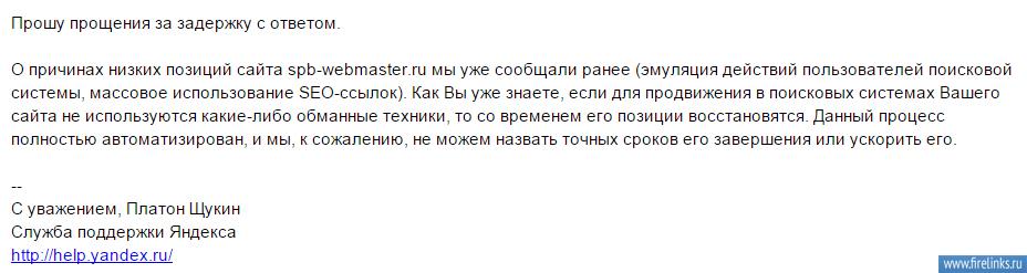 Ответ поддержки Яндекса на запрос