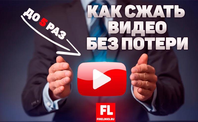 Как сжать видео без потери качества бесплатно