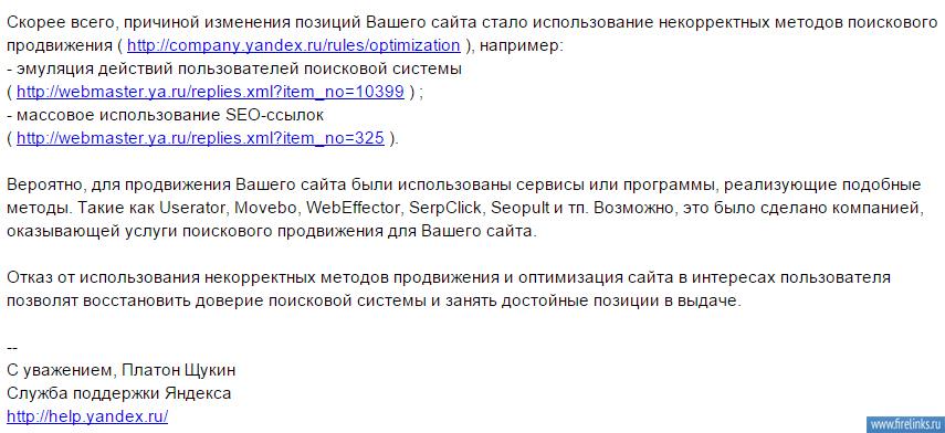 Ответ Яндекса о применении фильтра