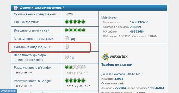 Проверка наличия фильтра в сервисе Xtools