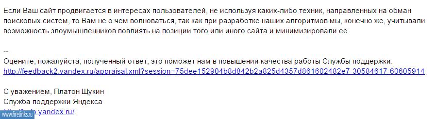 Яндекс ответил что учел защиту от накрутки посторонними лицами