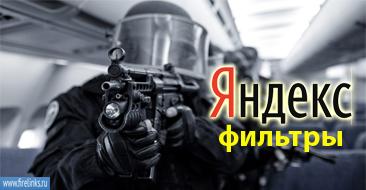 Основные фильтры от Яндекса для сайтов