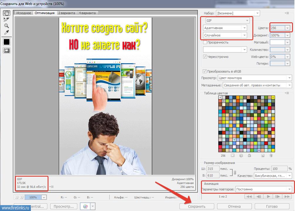 Сохранение анимированной картинки для сайта
