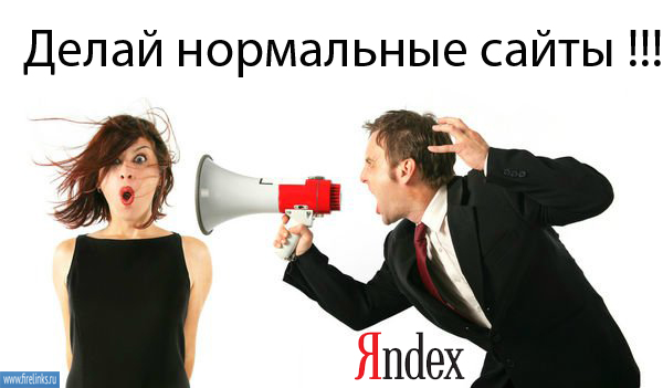 Мужчина орет на девушку в мегафон