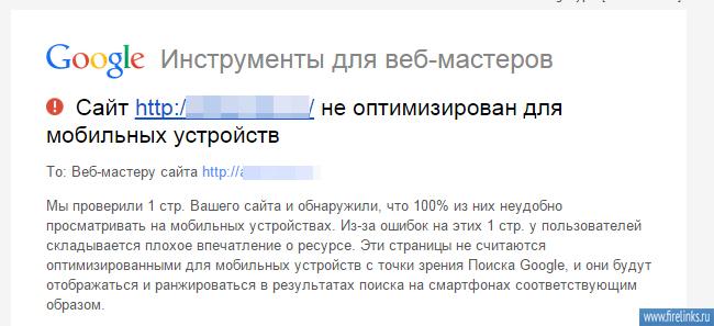 Сообщение об ошибке от Гугл вебмастер