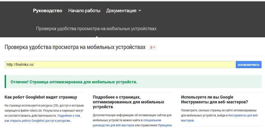 Сообщение системы о прохождение проверки сайтом