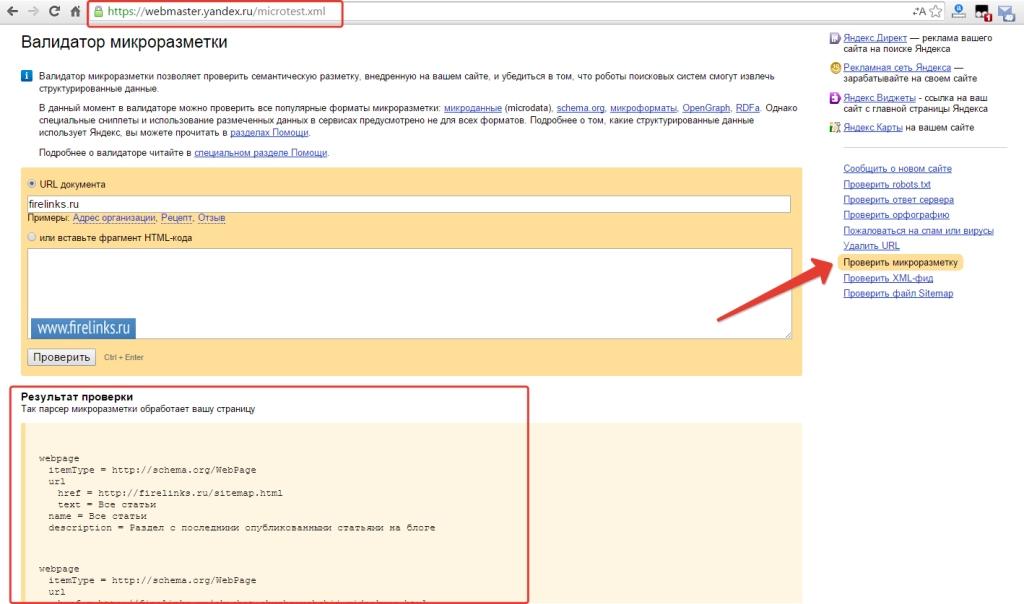Пример микроразметки сайта