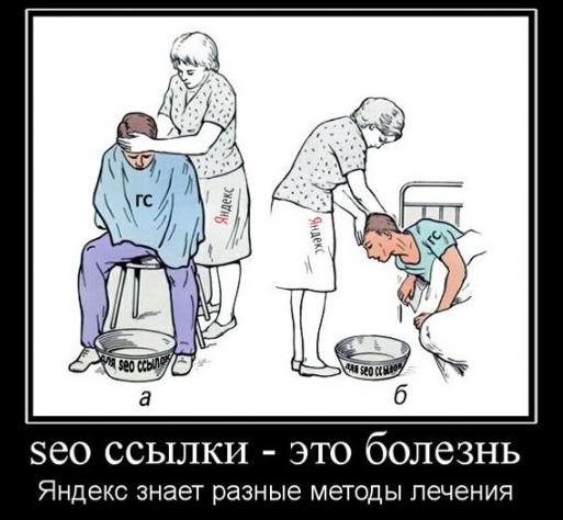 Лечение заболевших сайтов от ссылок.
