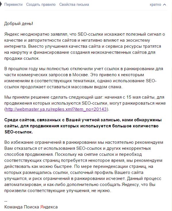 Письмо вебмастерам за покупки SEO ссылок