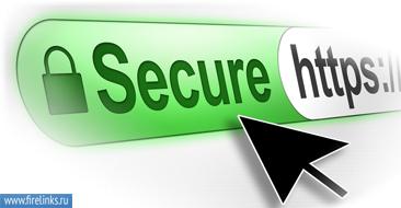 Защищенное соединение сайта.