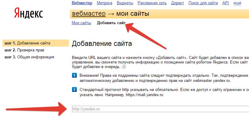 Панель добавления сайта в аккаунт.
