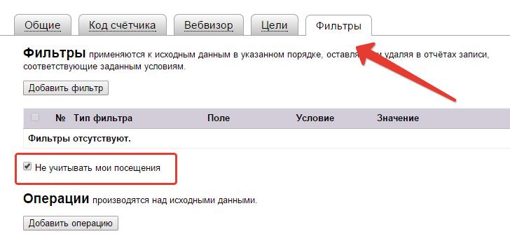 Фильтры в Яндекс Метрики.