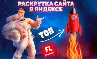Как продвинуть сайт в ТОП Яндекса бесплатно
