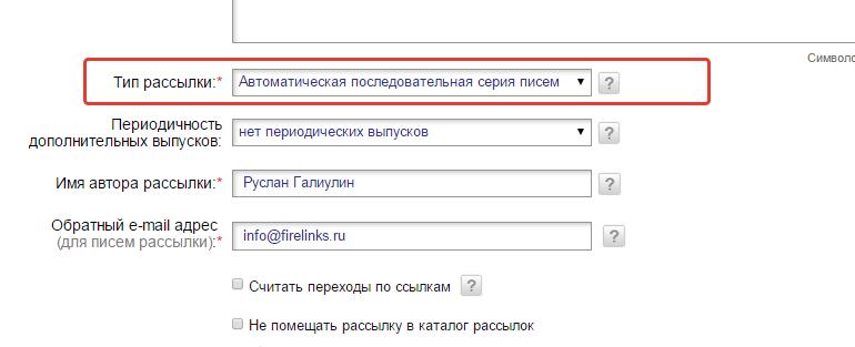 avtomaticheskaya rassilka