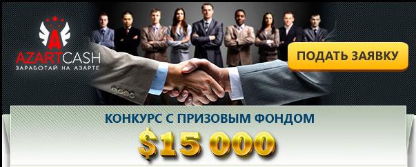 AzartCash дарит 15 000 $ вебмастерам и оптимизаторам в новом конкурсе