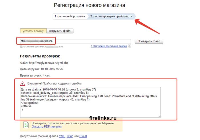 Ошибка проверки файла в яндекс маркет.