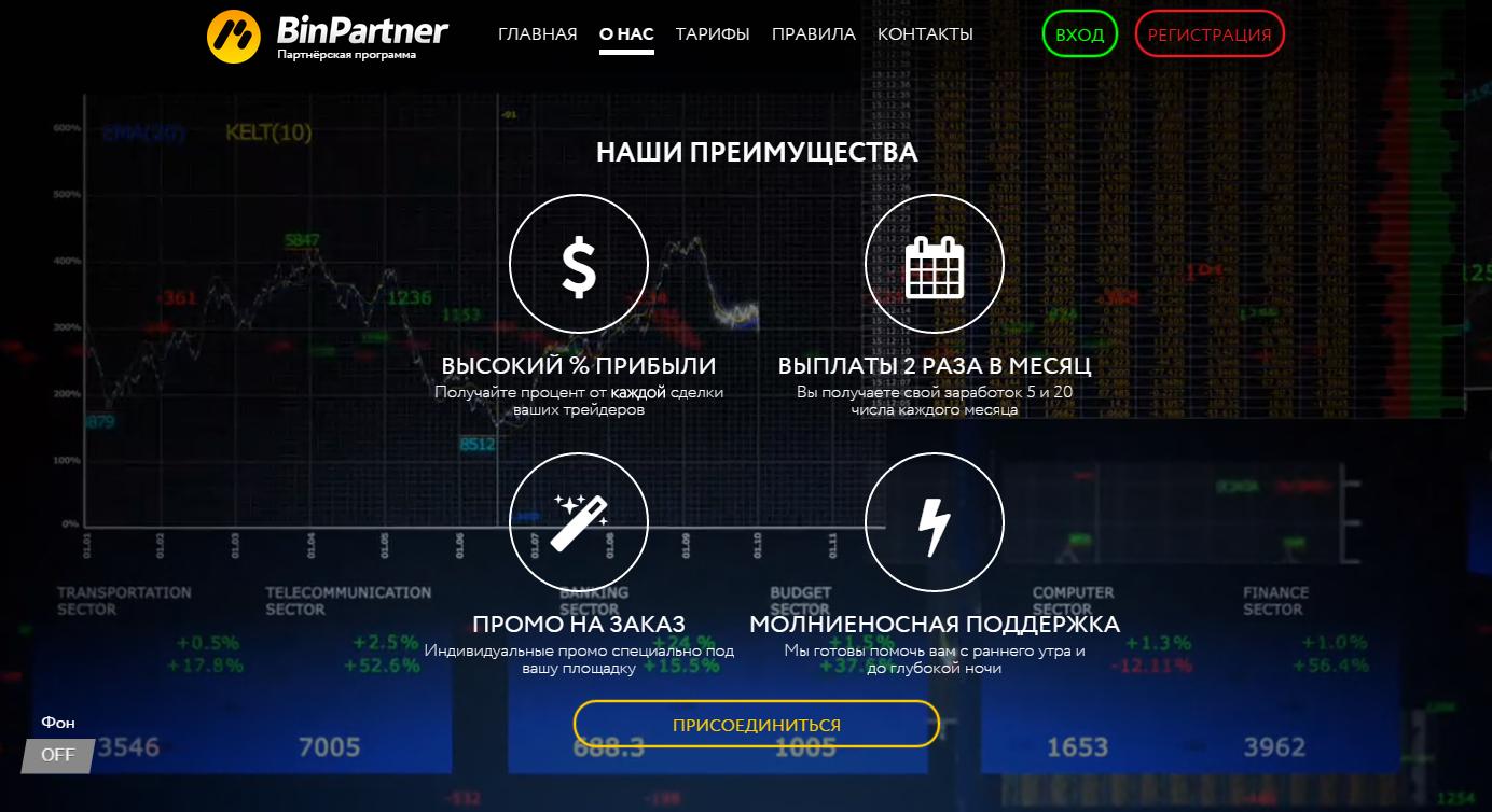 BinPartner — мощная партнерская программа бинарных опционов