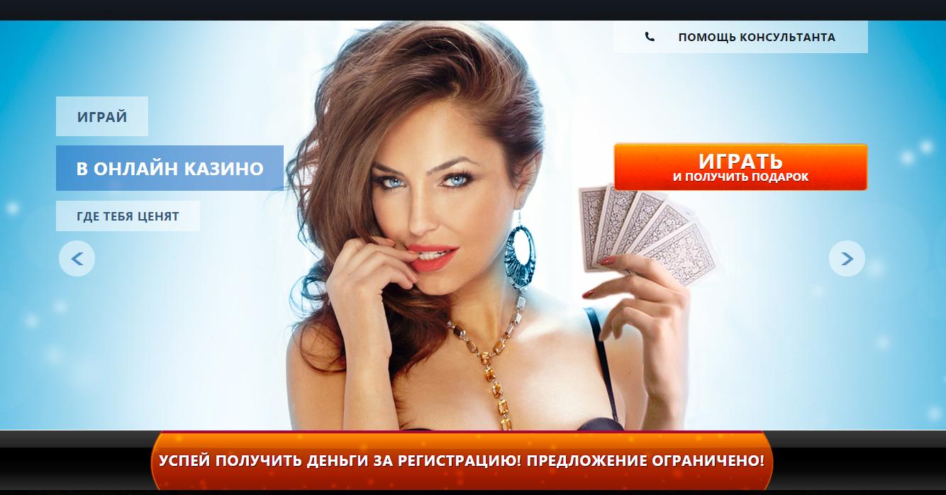 Девушка на фоне рекламы казино.