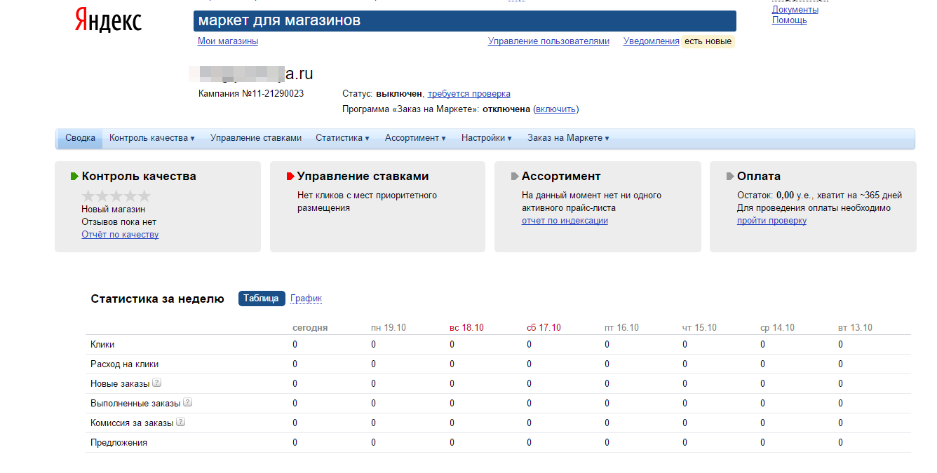 Экспорт товаров в Яндекс-Маркет из Joomshopping