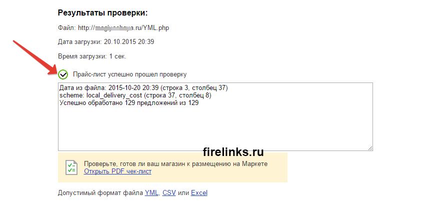 Успешное добавление товаров в каталог Яндекса.