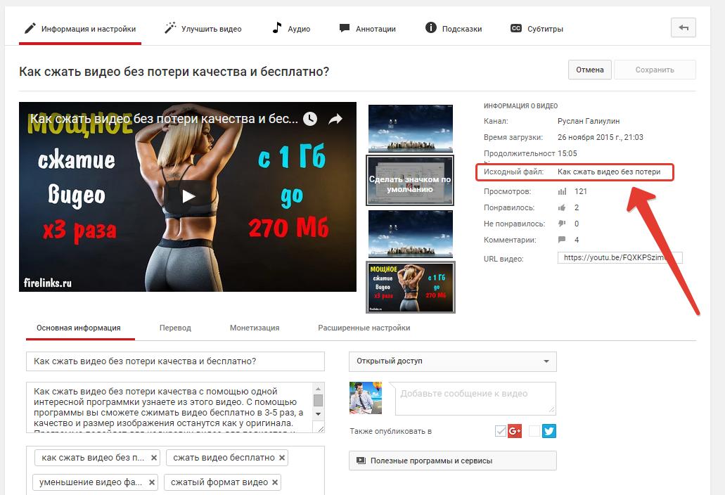 Как продвигать видео на Ютубе бесплатно
