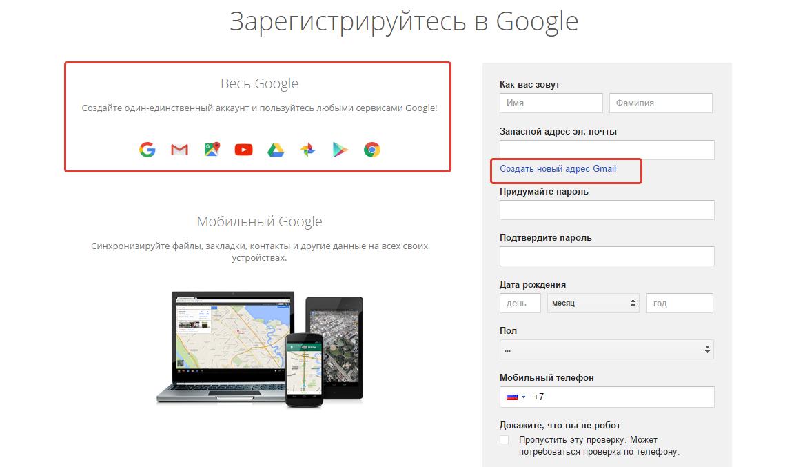 Форма региcтрации аккаунта в Google.