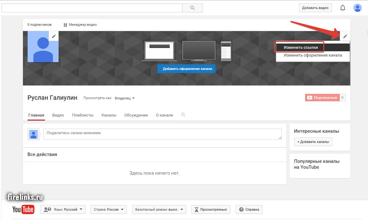Как создать свой канал на Ютубе с нуля на компьютере: пошаговая инструкция
