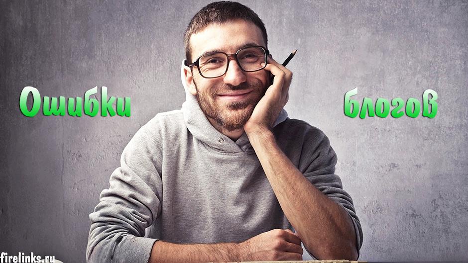 Как начать вести свой блог правильно: 5 главных ошибок блога